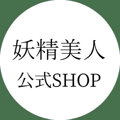 妖精美人 - 公式ショップ
